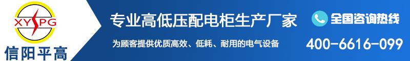 信陽平高電氣有限公司專業生產高低壓開關柜配電柜真空斷路器廠家價格實惠